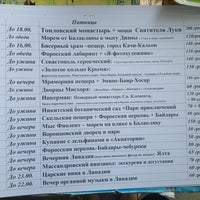"Photo taken at Турфирма ""Таврика"" by Maya R. on 7/3/2013"