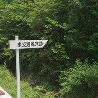 Photo taken at 多田銀山 by Kazuhiro T. on 7/22/2013