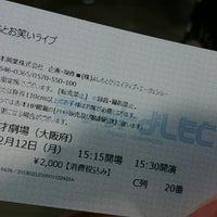 Photo taken at よしもと漫才劇場 by kazuki か. on 2/12/2018