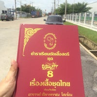 Photo taken at Rojana Industrial Park, Ayutthaya by ReviewbyBiere .. on 6/28/2016