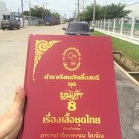 Das Foto wurde bei Rojana Industrial Park, Ayutthaya von ReviewbyBiere .. am 6/28/2016 aufgenommen