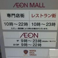 รูปภาพถ่ายที่ AEON Mall โดย みやこ 奈. เมื่อ 11/28/2012