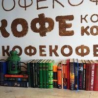 Photo taken at #кофекофе by Lana S. on 10/25/2015