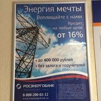 Photo taken at РОСЭНЕРГОБАНК by Алёна on 2/7/2014