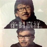 Photo taken at Swan & Co. 聲威閣 by ttocS e. on 2/24/2014