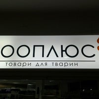 Photo taken at Зооплюс by expert ☕. on 12/5/2012