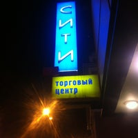 "Photo taken at ТЦ ""Сити"" by Ilia D. on 11/23/2012"