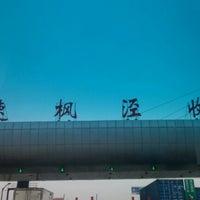Photo taken at G60沪昆高速枫泾收费站 by Sergey S. on 2/2/2013