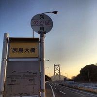Photo taken at 因島大橋バスストップ by Masahide F. on 2/22/2014