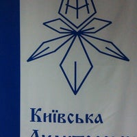 Photo taken at Київська Аудиторська Група by Andriana X. on 7/12/2013