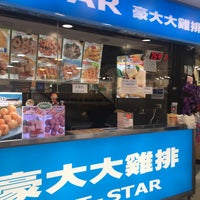 Photo taken at Hot-Star Large Fried Chicken by Maj D. on 11/29/2017