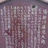 Photo taken at 湯掛け稚児大師 by TERATABI(←取り扱い注意❗飲み過ぎ😵🍺🌀危険💓〰️💣💥) こ. on 1/20/2018