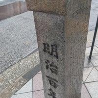 Photo taken at 玄冶店跡 by TERATABI(←取り扱い注意❗飲み過ぎ😵🍺🌀危険💓〰️💣💥) 六. on 8/31/2017
