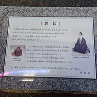 Photo taken at 驛鈴 by TERATABI(←取り扱い注意❗飲み過ぎ😵🍺🌀危険💓〰️💣💥) (. on 11/29/2017