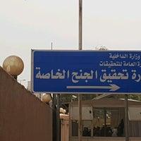 Photo taken at الإدارة العامة للتحقيقات - السالمية by Moudhi a. on 2/22/2018