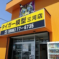 Photo taken at タイガー模型 三河店 by よしぴー on 4/13/2013