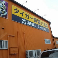 Photo taken at タイガー模型 三河店 by よしぴー on 1/4/2015