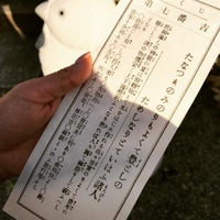 Photo taken at 綱敷天満神社 by チャンリー on 12/31/2016
