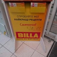 Photo taken at Billa by Александр Г. on 1/25/2013