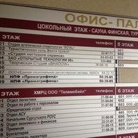 Photo taken at Офис Открытые Технологии 98 by Nikita R. on 9/4/2013