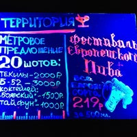 Photo taken at Территория by Sergey Kutsuev on 6/4/2013