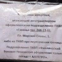 Photo taken at УФС по ветеринарному и фитосанитарному надзору by Arina P. on 8/13/2014