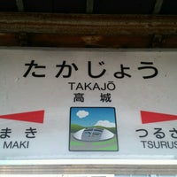 Photo taken at Takajo Station by ひゃっぴー . on 8/14/2016