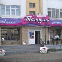 Photo taken at магазин женской одежды татьяна by Наталья М. on 7/27/2013