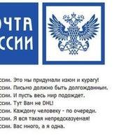 Снимок сделан в Почта России 164512 пользователем Дмитрий М. 5/8/2013