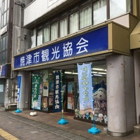 Photo taken at 焼津市観光協会 by goshin on 2/22/2017