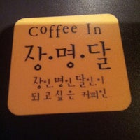 Photo taken at Coffee in 장.명.달 by Yuri S. on 6/16/2013