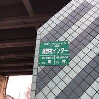 Photo taken at 滝野社インターバスストップ by 10001 4. on 3/23/2017