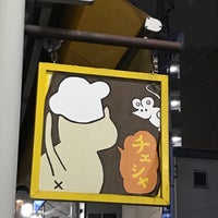 Photo taken at オーブン菓子専門店 チェシャ cheshire by ama t. on 4/8/2017
