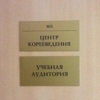 Photo taken at Институт востоковедения и международных отношений КФУ by Sabina R. on 3/16/2013