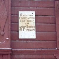 Photo taken at Музей детства А. М. Горького (Домик Каширина) by Екатерина К. on 12/16/2015