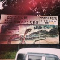 Photo taken at 町田こばと幼稚園 by Masubuchi K. on 8/22/2013