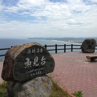 Photo taken at 魚見台 by まつやま 旅. on 6/10/2013