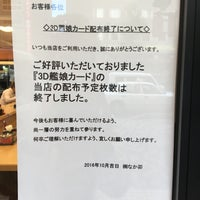 Photo taken at なか卯 広島大手町店 by まつやま 旅. on 10/26/2016