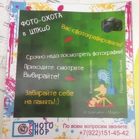 Photo taken at Photo Shop by Серожа Ж. on 6/10/2014