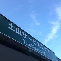 Photo taken at 土山SA by かな ぶ. on 12/30/2012