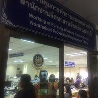 รูปภาพถ่ายที่ สำนักงานสรรพากรนนทบุรี โดย Pear เมื่อ 3/23/2018