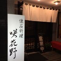 Photo taken at 懐石料理 咲花野 by Takashi S. on 7/19/2015