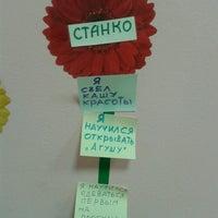 "Photo taken at Школа и детский сад ""Росинка"" by Sofia P. on 5/13/2014"