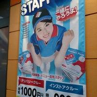 Photo taken at ドミノ・ピザ 新横浜店 by Junichi I. on 6/16/2013