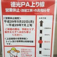 Photo taken at 徳光PA (上り) by ShinoP on 6/24/2017