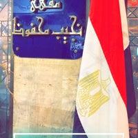 รูปภาพถ่ายที่ Naguib Mahfouz Cafe โดย Khaled A. เมื่อ 10/10/2018