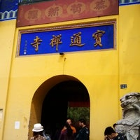 Photo taken at Baotong Temple by Hou R. on 3/30/2013