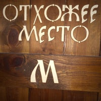 Photo taken at Телега by Александр М. on 2/11/2014
