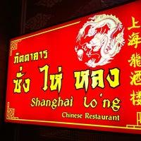 8/9/2013にJom-apin S.がShanghai L'Ongで撮った写真