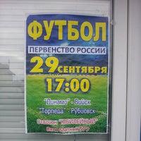 Photo taken at стадион Юбилейный by Роман Т. on 9/29/2013